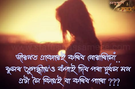 Assamese Sad Status Image | জীৱনত একোৱেই কৰিব