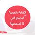 حيلة ذكية للكتابة باللغة العربية في البرامج التي لا تدعمها