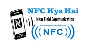 nfc kya hai in hindi