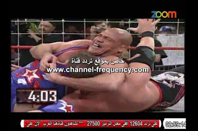 قناة zoom مصارعة على النايل سات
