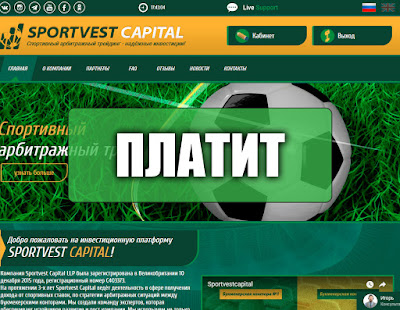 Скриншоты выплат с хайпа sportvest.capital