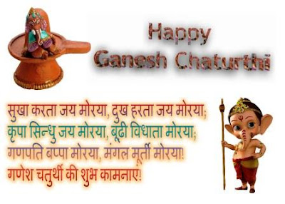 Ganesh-Chaturthi-Messages-SMS-Wishes