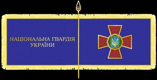 Прапор Національної гвардії України