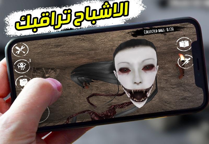 تحميل لعبة الرعب Eyes The Horror Game للاندرويد