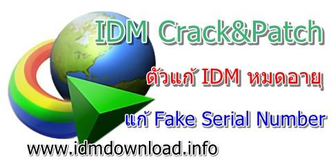 IDM Crack&Patch