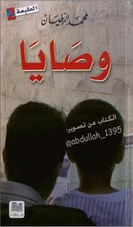 تحميل كتاب وصايا PDF محمد الرطيان