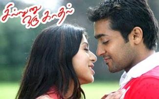 Sillunu Oru Kadhal | Sillunu Oru Kadhal scenes | Suriya & Bhumika Love scenes | Epic Love scenes