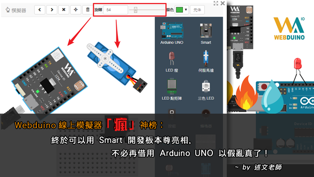 Webduino模擬器「瘋」神榜:終於可以用 Smart 開發板本尊亮相,不必再借用 Arduino UNO 以假亂真了!