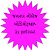General Knowledge In Audio Format Download GK Part-4(Gujarat GK) In MP3