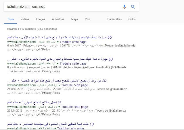 البحث داخل مواقع الويب