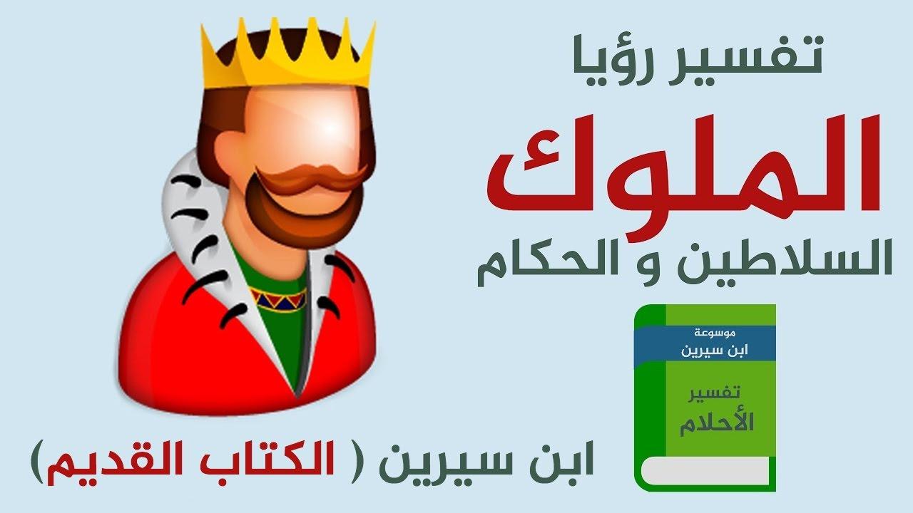 e633ed290 تفسير حلم رؤية الملك أو السلطان ومصافحته والتحدث معه في المنام لابن ...