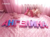 Именные буквы-подушки, мягкие буквы