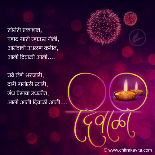Diwali Marathi Quotes, Pictures, Wishes, Sms