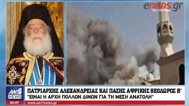 Ο Πατριάρχης Αλεξανδρείας στον ΑΝΤ1: Έρχονται και πιο δύσκολες ημέρες - ΒΙΝΤΕΟ