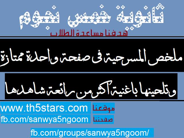 مراجعة ادب النثر المسرحي في اللغة العربية للثالث الثانوي 2016