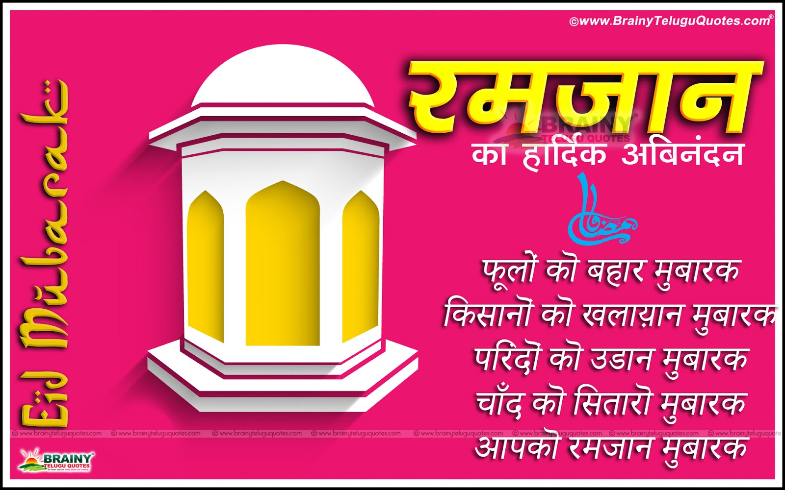 Best hindi ramadan quotes messages brainyteluguquotestelugu 2016 muslims festival ramadan quotes in hindi font hindi nice ramadan backgrounds hindi ramadan m4hsunfo