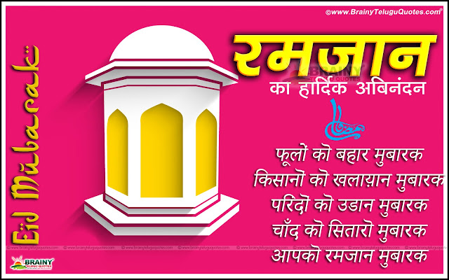 2016 Muslims Festival Ramadan Quotes in Hindi Font, Hindi Nice Ramadan Backgrounds, Hindi Ramadan Nice Quotes Images, Best Ramadan Hindi Backgrounds Wallpapers, Nice Hindi 2016 Quotes Images,