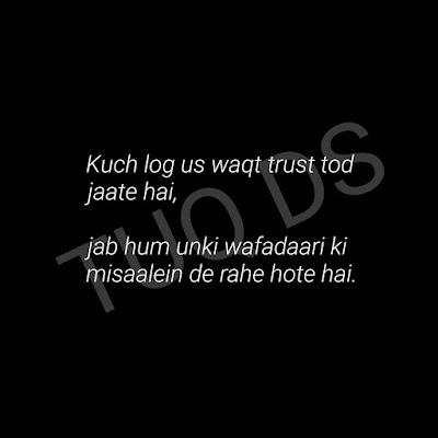Hindi Shayari Collection | kuch log us waqt trust tod jate hai     jab hum unki wafaadari ki misaale de rahe hote hai
