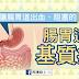 讓消化道出血、阻塞的 – 腸胃道基質瘤(懶人包)