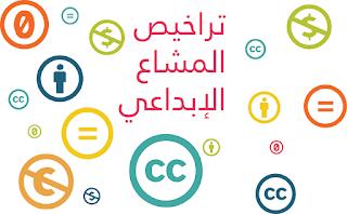 ما هو المشاع الابداعي بالانترنت Creative commons ؟,موقع المشاع الإبداعي, creative commons شرح, المشاع الإبداعي pdf, creative commons youtube, فيديوهات creative commons, creative commons license, creative commons videos, creative commons examples,