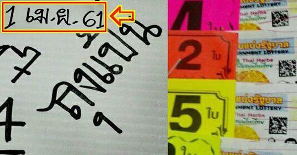 อยากถูกหวยให้ดูนี่ หวยลุงแป้น เลขเด็ดสามตัวสองตัว หวยทำมือ งวดวันที่  1-04-61