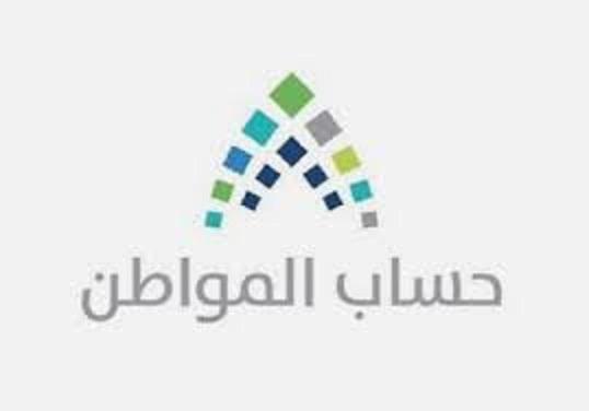برنامج حساب المواطن السعودي وموعد الدفع للدعم لجميع مستفيدي البرنامج في السعودية