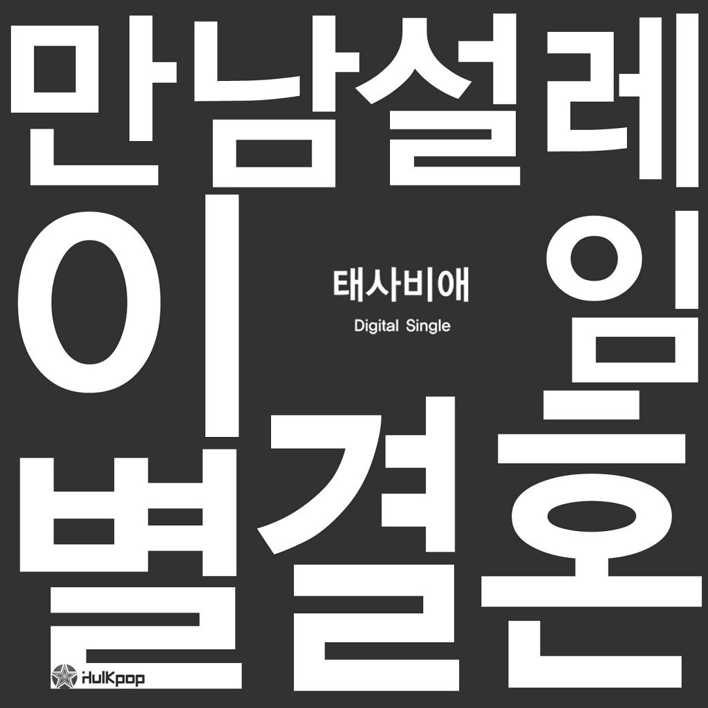 [Single] Taesabiae – 만남 설레임 이별 결혼