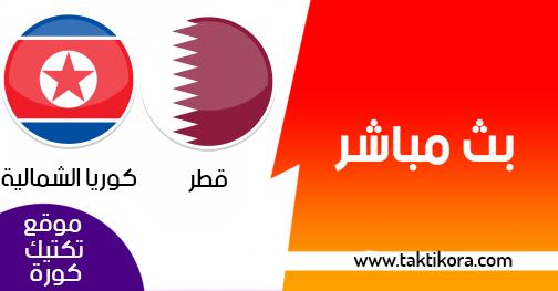 مشاهدة مباراة قطر وكوريا الشمالية بث مباشر بتاريخ 13-01-2019 كأس اسيا 2019