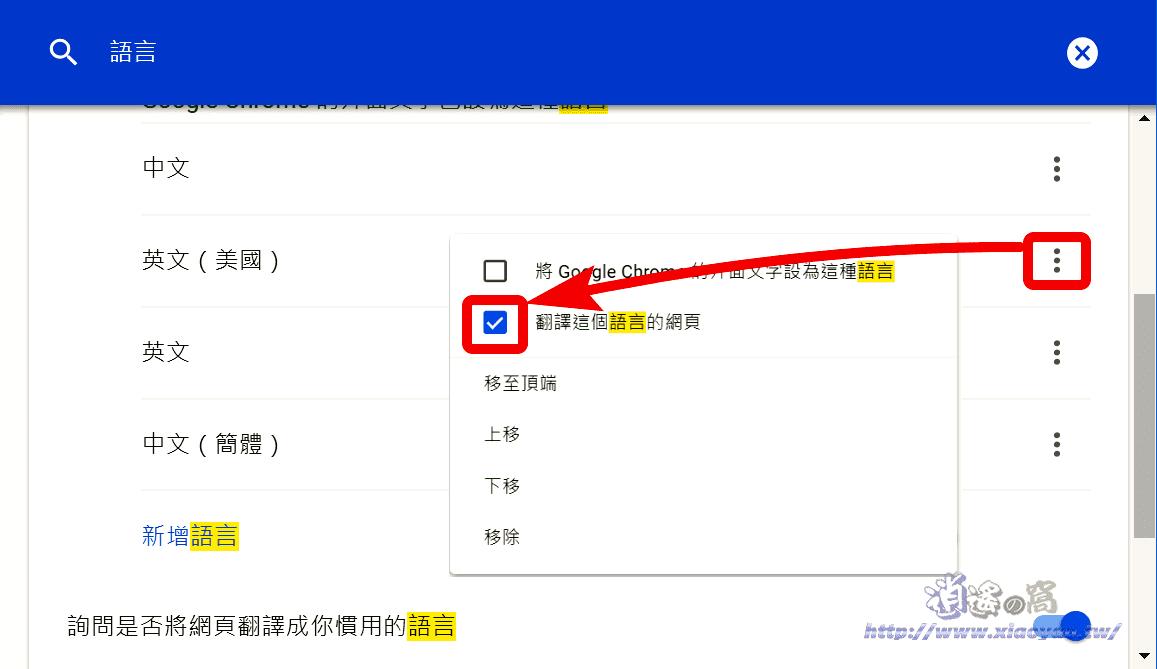關閉 Chrome 瀏覽器詢問是否翻譯網頁