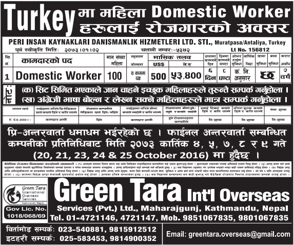 FREE VISA, FREE TICKET, FREE SERVICE CHARGE Jobs For Nepali In TURKEY, Salary -Rs.53,400/