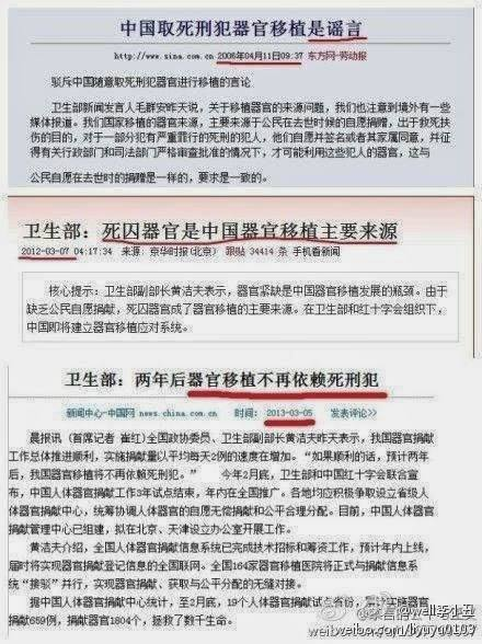 Three Contradicting Official Reports re Organ Sources in China 三篇互相矛盾的报导说明了啥?