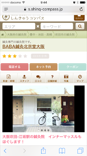 https://www.shinq-compass.jp/salon/detail/2167/