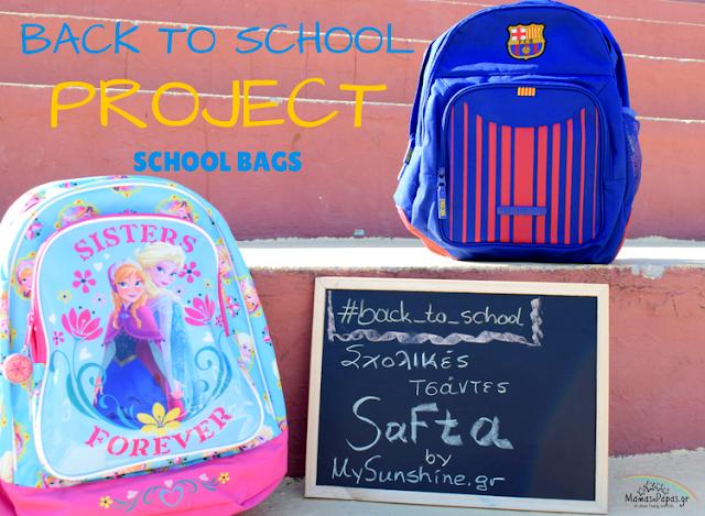 school bags my sunshine.gr