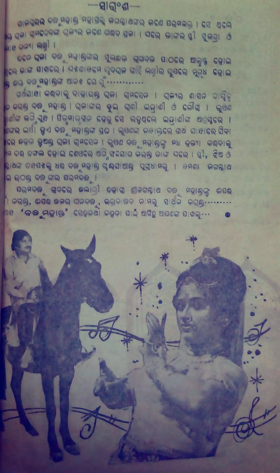 Madison : Namaste prabhu sri jagannath odia song download