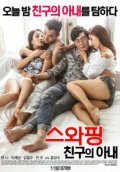 Swapping My Friends Wife (2016) Full Movie