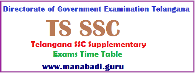 TG State, TS SSC, TS Time Tables, SSC Time Table.10th Class Supply Time Table, BSE Telangana