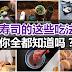 寿司的这些吃法,你全都知道吗?
