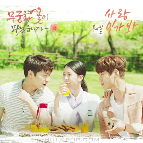WHALE – Lovers in Bloom OST Part.6