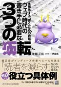堀正岳『ウェブ時代の書き手に必要な「3つの逆転」』〈群雛文庫〉