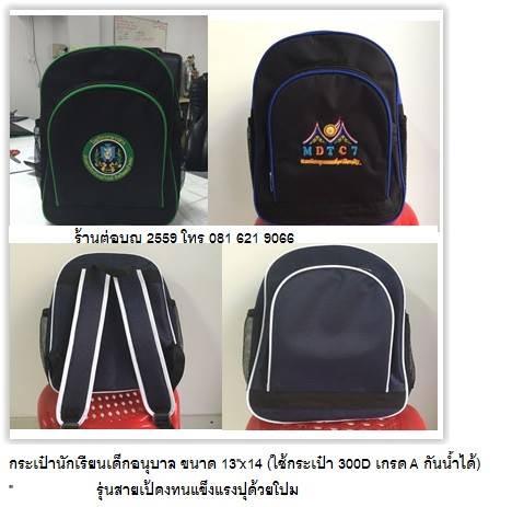 กระเป๋าเด็กนักเรียนอนุบาล