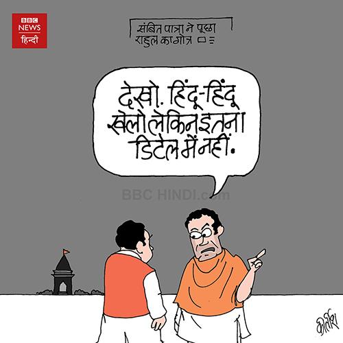 cartoons on politics, indian political cartoon, cartoonist kirtish bhatt, Indian cartoonist, rahul gandhi cartoon, hindu, hindutva, congress cartoon