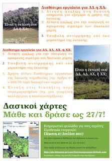 Δελτίο Τύπου: Έκδοση ΚΥΑ Υπουργείου Περιβάλλοντος και Ενέργειας και Υπουργείου Αγροτικής Ανάπτυξης και Τροφίμων που αφορά τους αναρτημένους δασικούς χάρτες και την εξυπηρέτηση των αγροτών