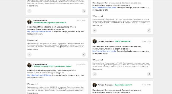Репосты в аккаунт Google+ с сайта