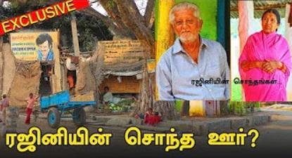 Superstar Rajinikanth's Native: 'Tamilnadu' or 'Karnataka'? – Answer is here!