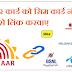 आधार कार्ड को मोबाइल नंबर से कैसे लिंक करे Link Aadhaar Card To Mobile