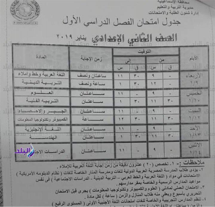 جدول امتحانات الصف الثاني الاعدادي 2019 محافظة الأسماعيلية