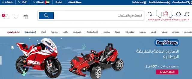 شرح كامل لكيفية التسوق من موقع mumzworld ممزورلد داخل الدول العربية