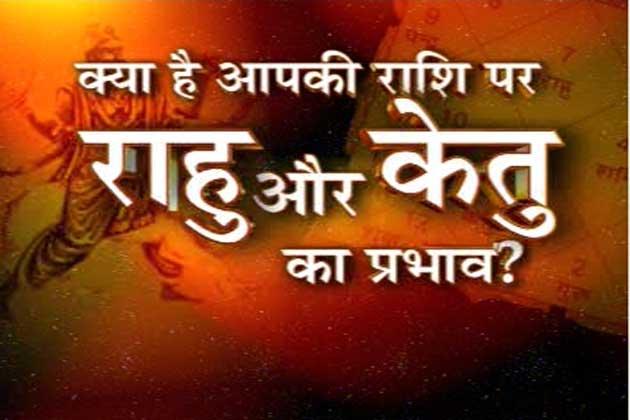 Learn-horoscopes-Rahu-Ketu-effect-of-different-actions-जानिये कुंडली के विभिन्न भावों में राहु केतु का प्रभाव