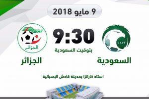 {انتهت المباراه} مباراه السعوديه والجزائر بث مباشر اليوم 9-5-2018