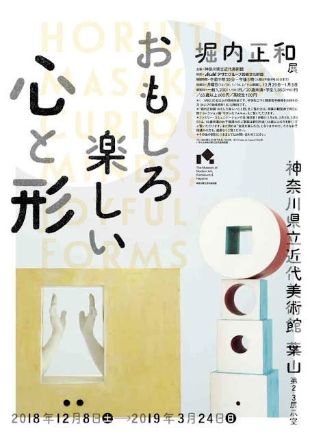 HORIUTI Masakazu : Curious Minds, Joyful Forms, The Museum of Modern Art, Hayama, Kanagawa